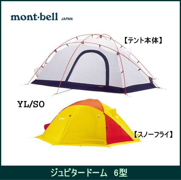 【送料無料】【コンビニ受取不可】mont-bell/モンベル ジュピタードーム 6型/1122239【テント】【積雪期テント】【無雪期】