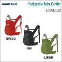 mont-bell/モンベル ポケッタブルベビーキャリア/1124589【アウトドア】【抱っこひも】
