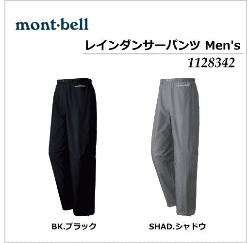 mont-bell/モンベル Rain Dancer Pants Men's(レインダンサーパンツメンズ)/1128342【レインウエア】【ゴアテックス】【男性用】