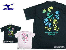ミズノ 62JA8Z51 限定Tシャツ メール便選択で送料無料
