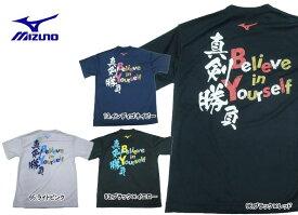 ミズノ 62JA8Z52 限定Tシャツ メール便選択で送料無料
