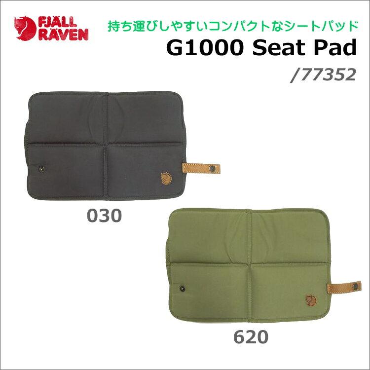 【メール便選択で送料無料】FJALLRAVEN/フェールラーベン G1000 Seat Pad(G1000 シートパッド)/77352【アウトドア】【G-1000】