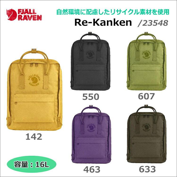 FJALLRAVEN/フェールラーベン Re-Kanken(リカンケン)/23548【2WAYバッグ】【デイパック】【カンケンバッグ】【16リットル】