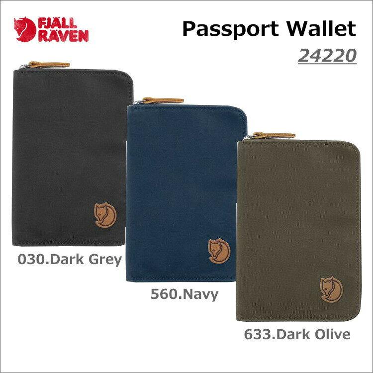 【メール便選択で送料無料】FJALLRAVEN/フェールラーベン Passport Wallet(パスポートウォレット)/24220【財布】【長財布】【パスポート収納】