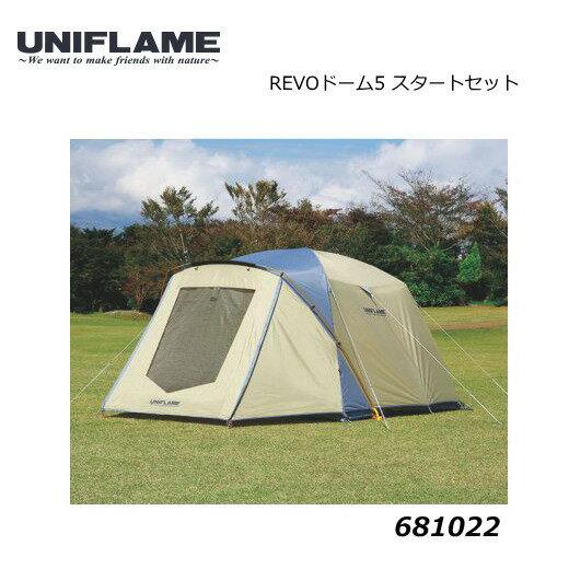 【送料無料】UNIFLAME/ユニフレーム REVOドーム5 スタートセット/681022【ドームテント】【フロアマット・グランドシート】【5人用】