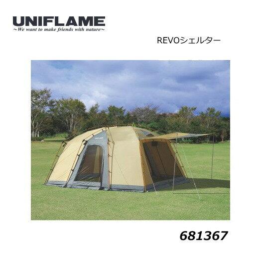 【送料無料】UNIFLAME/ユニフレーム REVOシェルター/681367【シェルター】【キャンプ】