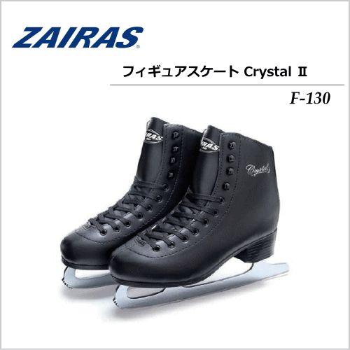ZAIRAS/ザイラス フィギュアスケート Crystal 2(クリスタル2)/F-130【18.0cm〜28.0cm】【フィギュアスケート靴】【ブラック】
