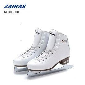 ZAIRAS/ザイラス フィギュアスケート NEO(ネオ)/F-300【20.0cm〜22.5cm】【フィギュアスケート靴】【ホワイト】
