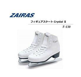 ZAIRAS/ザイラス フィギュアスケート Crystal 2(クリスタル2)/F-130-WHITE【16.0cm】【17.0cm】【フィギュアスケート靴】【ホワイト】