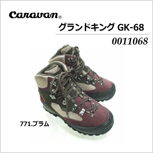 Caravan/キャラバン グランドキングGK-68/0011068【トレッキングシューズ】【プラム・23.5cm】【ゴアテックス】