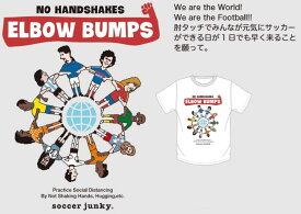 サッカージャンキー SJ20304 ELBOW BUMPS 半袖Tシャツ