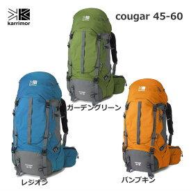 【送料無料】karrimor/カリマー cougar 45-60(クーガー 45-60)【ハイキング】【冬山登山】【アルパインクライミング】【トレッキング】【バックパック】