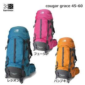 【送料無料】karrimor/カリマー cougar grace 45-60(クーガーグレイス 45-60)【ハイキング】【冬山登山】【アルパインクライミング】【トレッキング】【バックパック】