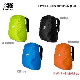 【エントリーでポイント10倍!1月24日20:00〜1月28日01:59まで!】カリマー daypack raincover 25 plus/メール便選択で送料無料 レインカバー