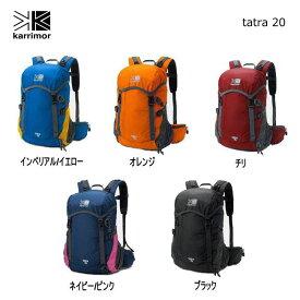 【送料無料】karrimor/カリマー tatra 20(タトラ 20)【ハイキング】【ライトトレッキング】【トレッキング】