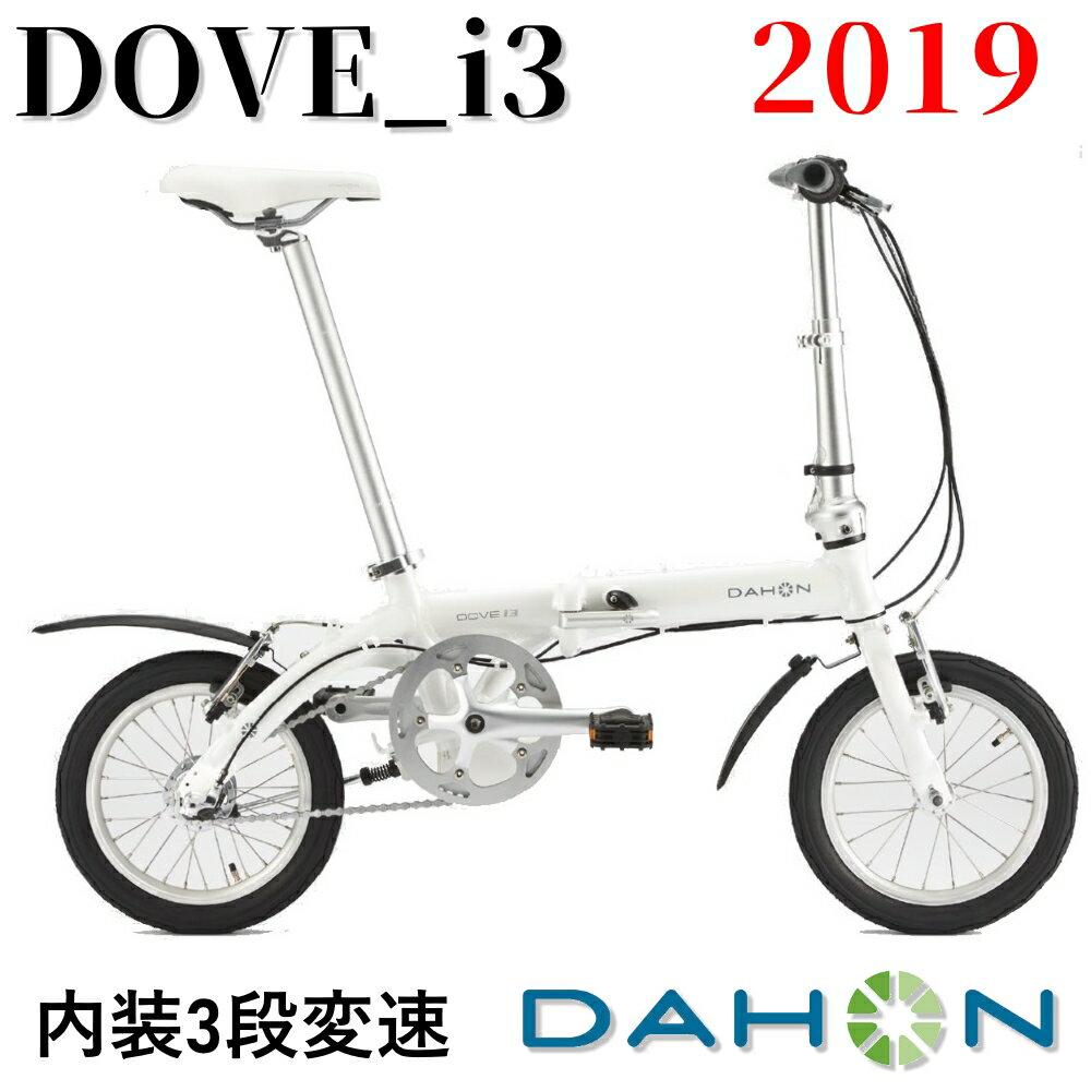 ダホン(DAHON) 2019年モデル DOVE i3(ダヴi3) 14インチ折りたたみ自転車 フォールディングバイク 在庫あり