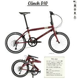DAHON クリンチD10 2020年 ダホン Clinch D10 [S-STAGE]