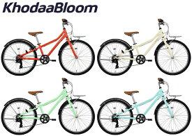 【前カゴ付き】コーダーブルーム asson J24 [適正身長:125-145cm] 2021年 KhodaaBloom アッソンJ24子供・ジュニア自転車