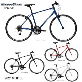 KhodaaBloom(コーダーブルーム) 2021年モデル RAIL700(レイル700)クロスバイク
