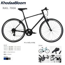 KhodaaBloom(コーダーブルーム) 2020年モデル RAIL700A(レイル700A) クロスバイク