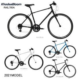 KhodaaBloom(コーダーブルーム) 2021年モデル RAIL700A(レイル700A)クロスバイク