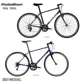 KhodaaBloom(コーダーブルーム) 2021年モデル RAIL700SL(レイル700SL)クロスバイク