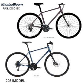 KhodaaBloom(コーダーブルーム) 2021年モデル RAIL DISC EX(レイルディスクEX)クロスバイク