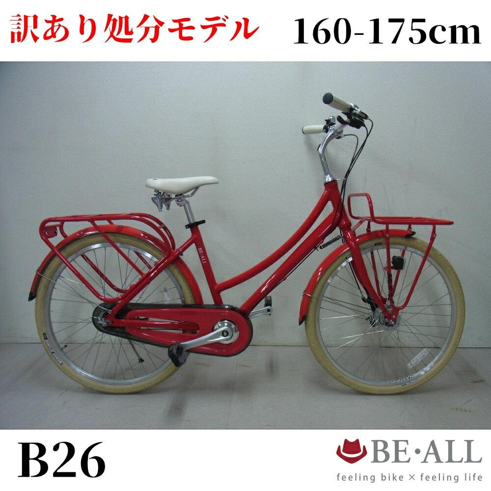 【アウトレット】 シティバイク BE・ALL B26 RED 160-175cm ママチャリ
