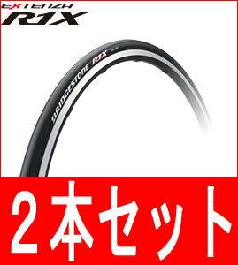 【あす楽】【2本セットでお買い得!】ブリヂストン エクステンザ R1X レーシングモデル BRIDGESTONE EXTENZA ブリジストン 自転車 ロードバイク用タイヤ【送料無料】