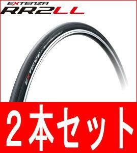 【あす楽】【2本セットでお買い得!】ブリヂストン エクステンザ RR2LL ロングライドモデル BRIDGESTONE EXTENZA ブリジストン 自転車 ロードバイク用タイヤ
