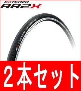 【あす楽】【2本セットでお買い得!】ブリヂストン エクステンザ RR2X ロングライドモデル BRIDGESTONE EXTENZA ブリジストン 自転車 ロードバイク用タイヤ