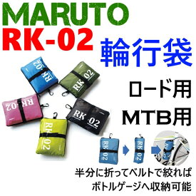 マルト ツアーバッグ RK-02