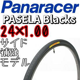 PANARACER PASELA-BLACKS URBAN TIRE 24インチタイヤ