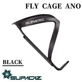 【ブラック】アルミボトルケージ FLY CAGE ANO パーツ SUPACAZ[S-STAGE]