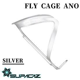 【シルバー】アルミボトルケージ FLY CAGE ANO パーツ SUPACAZ[S-STAGE]
