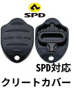 SPD用クリートカバー SCADA SC-CK2B