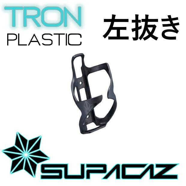 【ブラック】【左抜き】 SUPACAZ(スパカズ) TRON PLASTIC(トロン・プラスチック) ボトルケージ