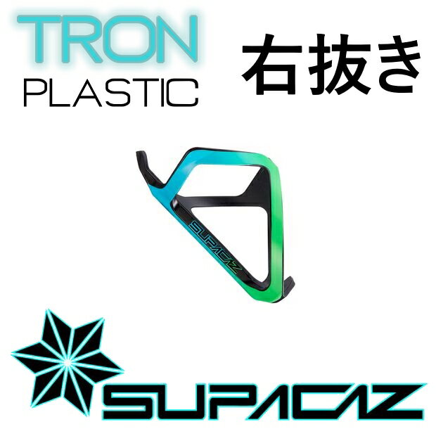 【ネオングリーン/ネオンブルー】【右抜き】 SUPACAZ(スパカズ) TRON PLASTIC(トロン・プラスチック) ボトルケージ
