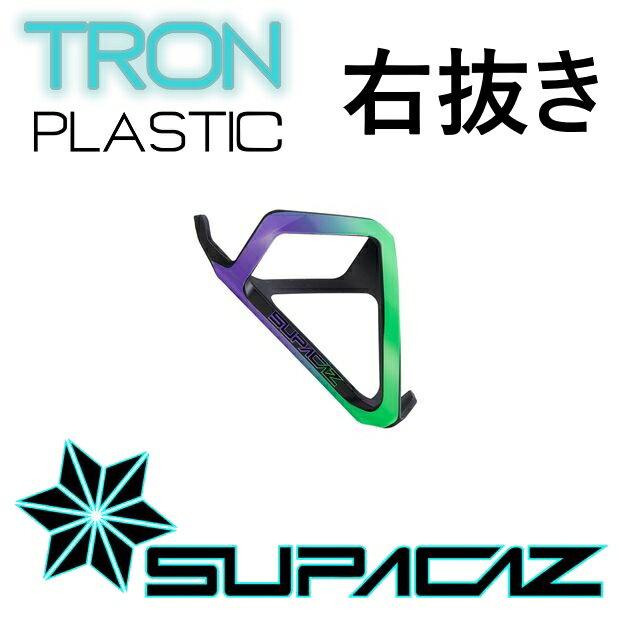 【ネオングリーン/ネオンパープル】【右抜き】 SUPACAZ(スパカズ) TRON PLASTIC(トロン・プラスチック) ボトルケージ