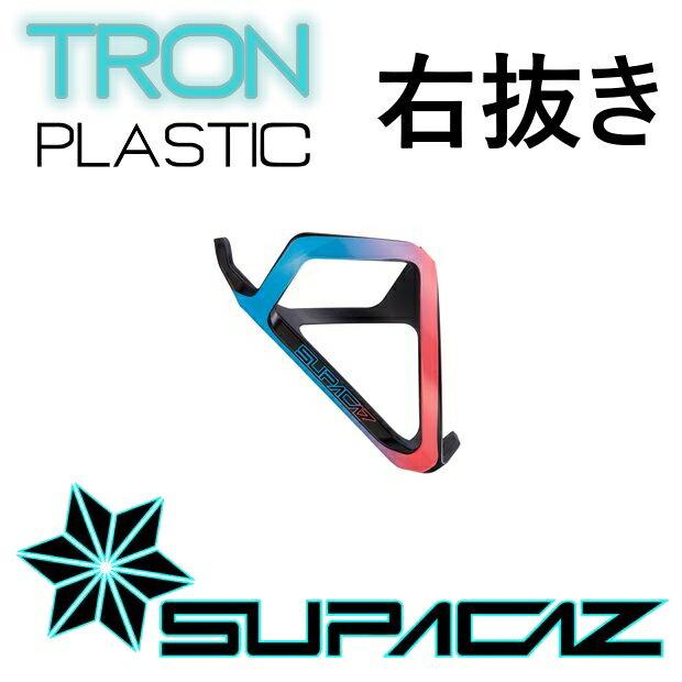 【ネオンピンク/ネオンブルー】【右抜き】 SUPACAZ(スパカズ) TRON PLASTIC(トロン・プラスチック) ボトルケージ