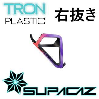 【ネオンパープル/ネオンピンク】【右抜き】SUPACAZ(スパカズ)TRONPLASTIC(トロン・プラスチック)ボトルケージ