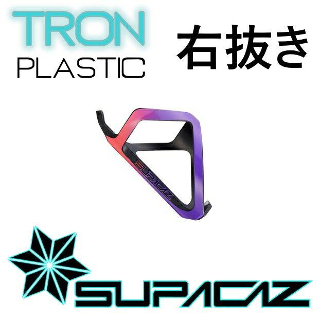 【ネオンパープル/ネオンピンク】【右抜き】 SUPACAZ(スパカズ) TRON PLASTIC(トロン・プラスチック) ボトルケージ