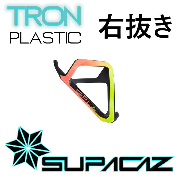 【ネオンイエロー/ネオンピンク】【右抜き】 SUPACAZ(スパカズ) TRON PLASTIC(トロン・プラスチック) ボトルケージ