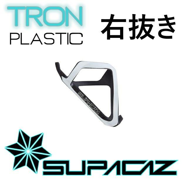 【ホワイト】【右抜き】 SUPACAZ(スパカズ) TRON PLASTIC(トロン・プラスチック) ボトルケージ