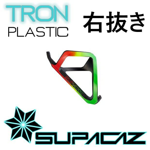 【シオン】【右抜き】 SUPACAZ(スパカズ) TRON PLASTIC(トロン・プラスチック) ボトルケージ