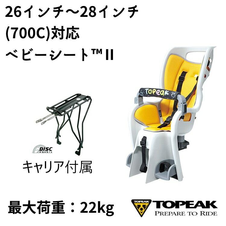 """【26""""〜28""""(700C)対応モデル】 TOPEAK(トピーク) BabySeat2(ベビーシート2) リアラック付属モデル"""