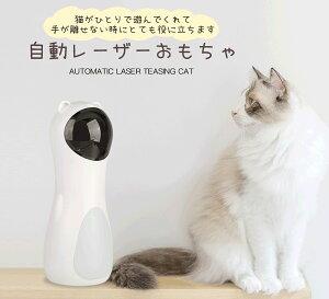 猫じゃらし 猫のおもちゃ 猫 猫用品 ペット玩具 自動レーザー USB給電 タイマー 小型サイズ