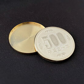 500円コインのシェル シェルのみ 手品道具 手品 グッズ マジック グッズ