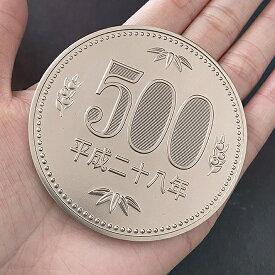 「巨大マジックコイン(平成500円バージョン7cm)」 手品 グッズ マジック グッズ