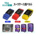 【SALE価格!】スーツケースベルト TSAロック搭載のワンタッチスーツケースベルト TSAロックベルト 海外旅行 旅行用品…